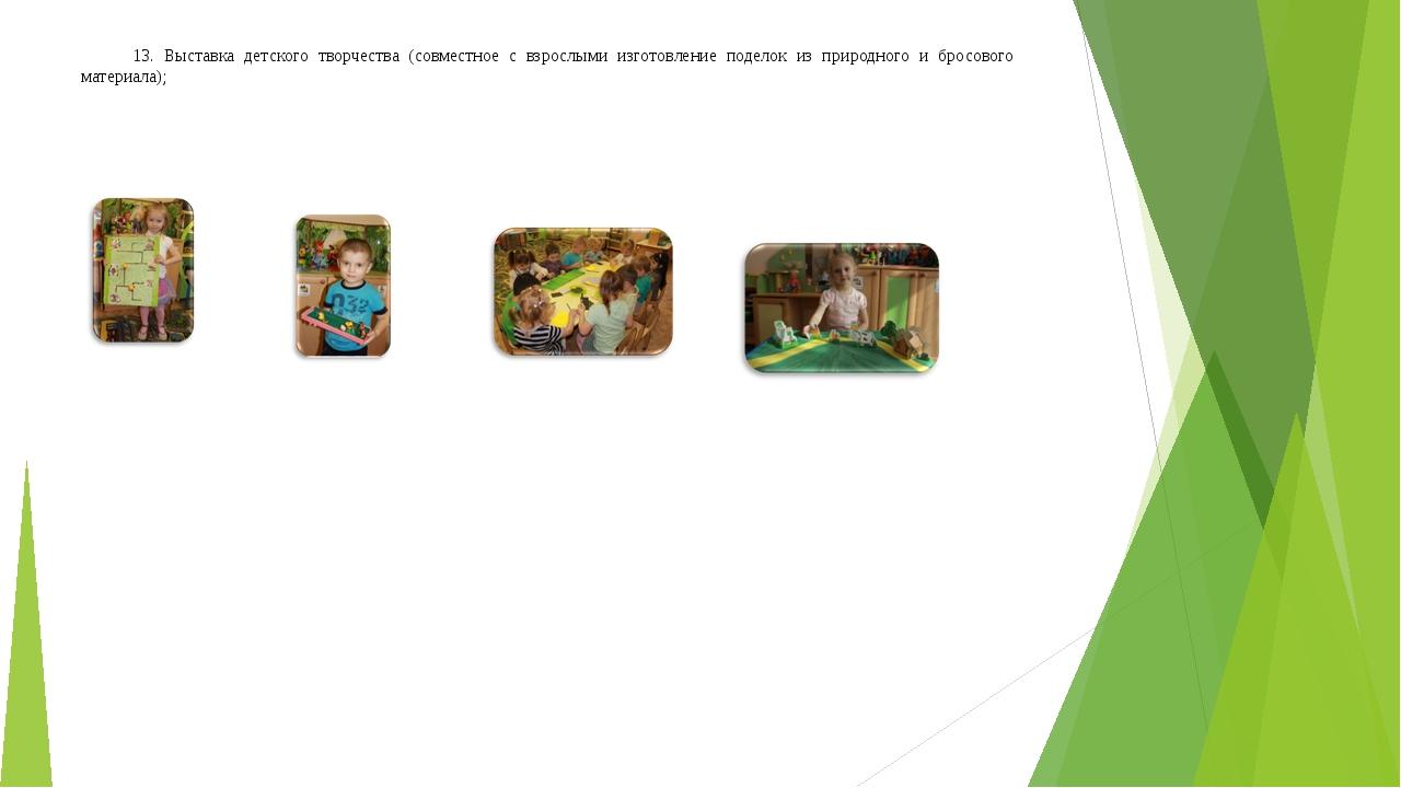 13. Выставка детского творчества (совместное с взрослыми изготовление поделок...