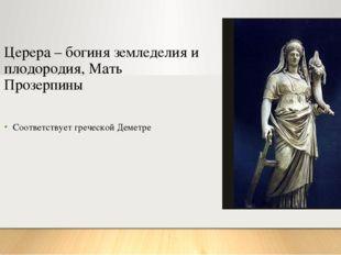 Церера – богиня земледелия и плодородия, Мать Прозерпины Соответствует гречес