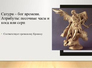 Сатурн – бог времени. Атрибуты: песочные часы и коса или серп Соответствует г