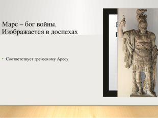 Марс – бог войны. Изображается в доспехах Соответствует греческому Аресу