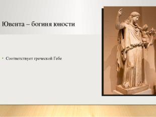 Ювента – богиня юности Соответствует греческой Гебе