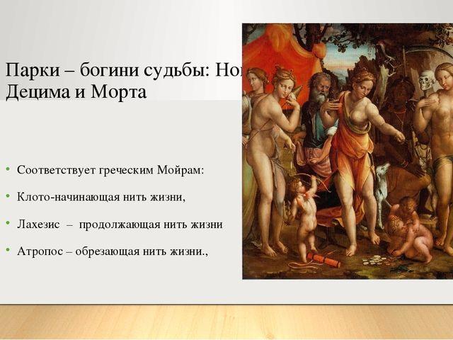 Парки – богини судьбы: Нона, Децима и Морта Соответствует греческим Мойрам: К...