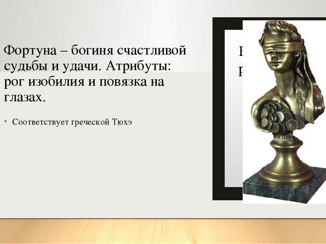 Фортуна – богиня счастливой судьбы и удачи. Атрибуты: рог изобилия и повязка...