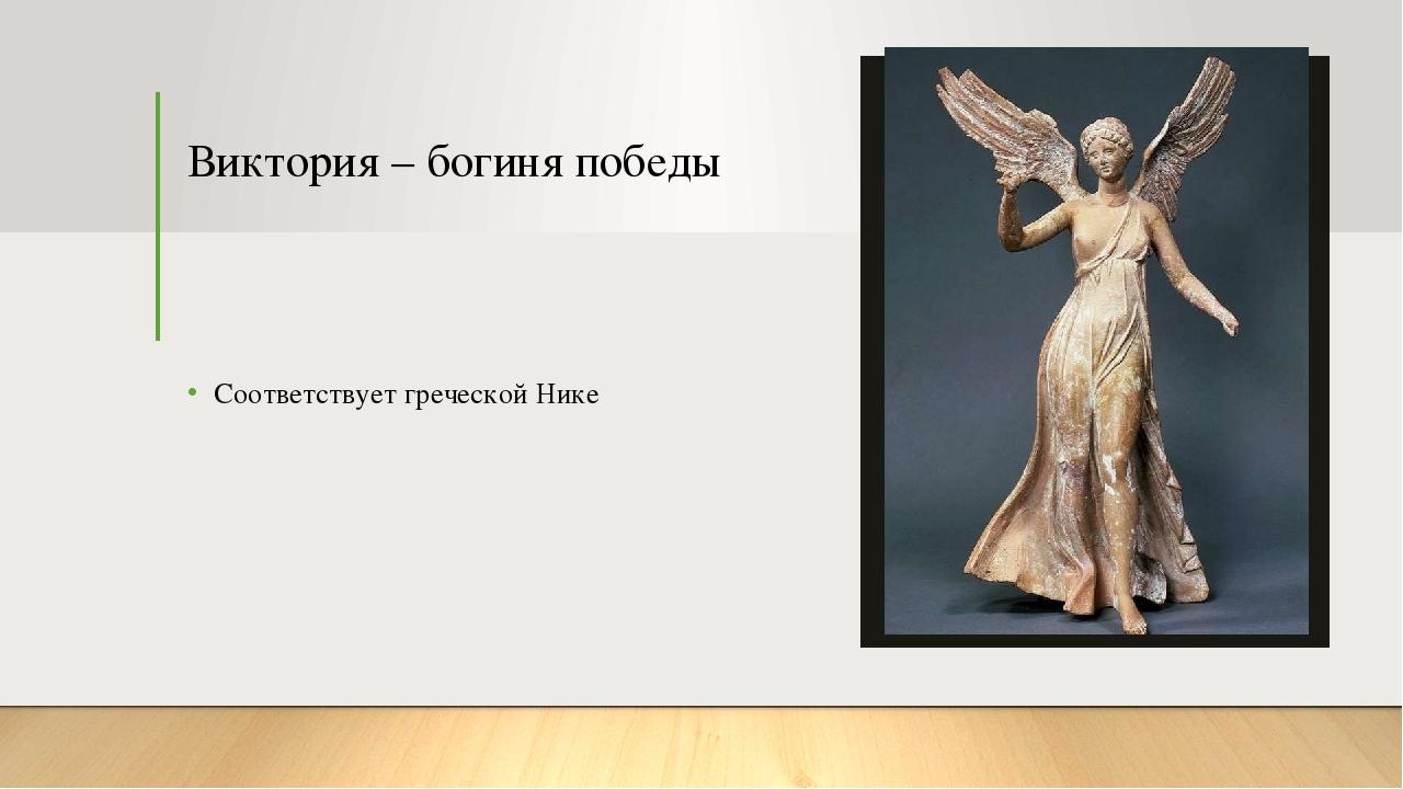 Виктория – богиня победы Соответствует греческой Нике