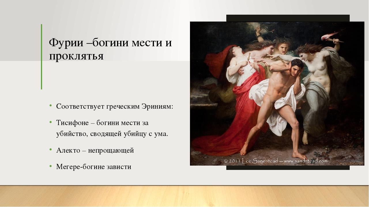 Фурии –богини мести и проклятья Соответствует греческим Эриниям: Тисифоне – б...