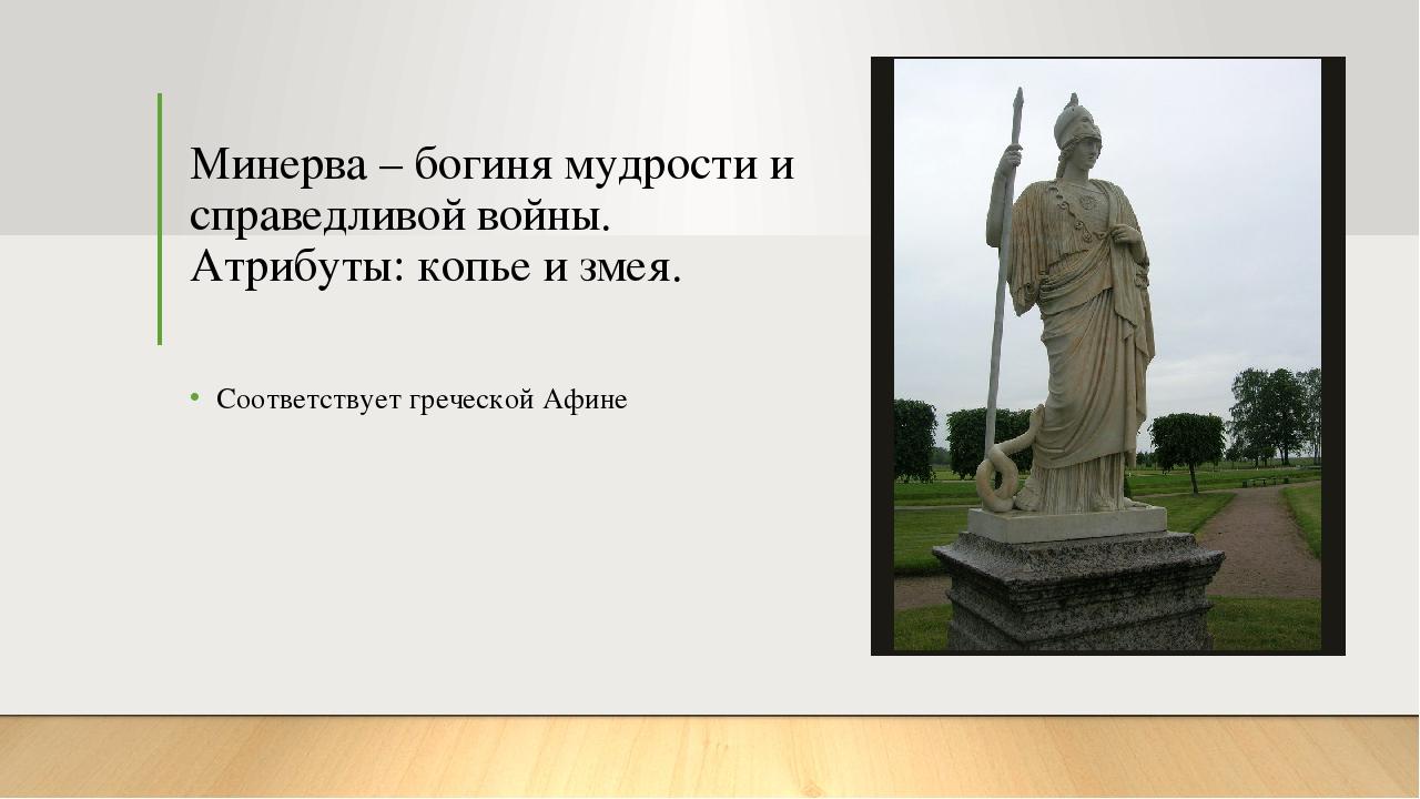 Минерва – богиня мудрости и справедливой войны. Атрибуты: копье и змея. Соотв...