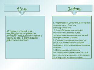 Цель Задачи 1. Формировать устойчивый интерес к знаниям, способности к самоо