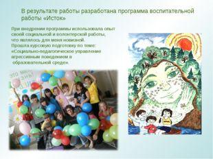 В результате работы разработана программа воспитательной работы «Исток» При в