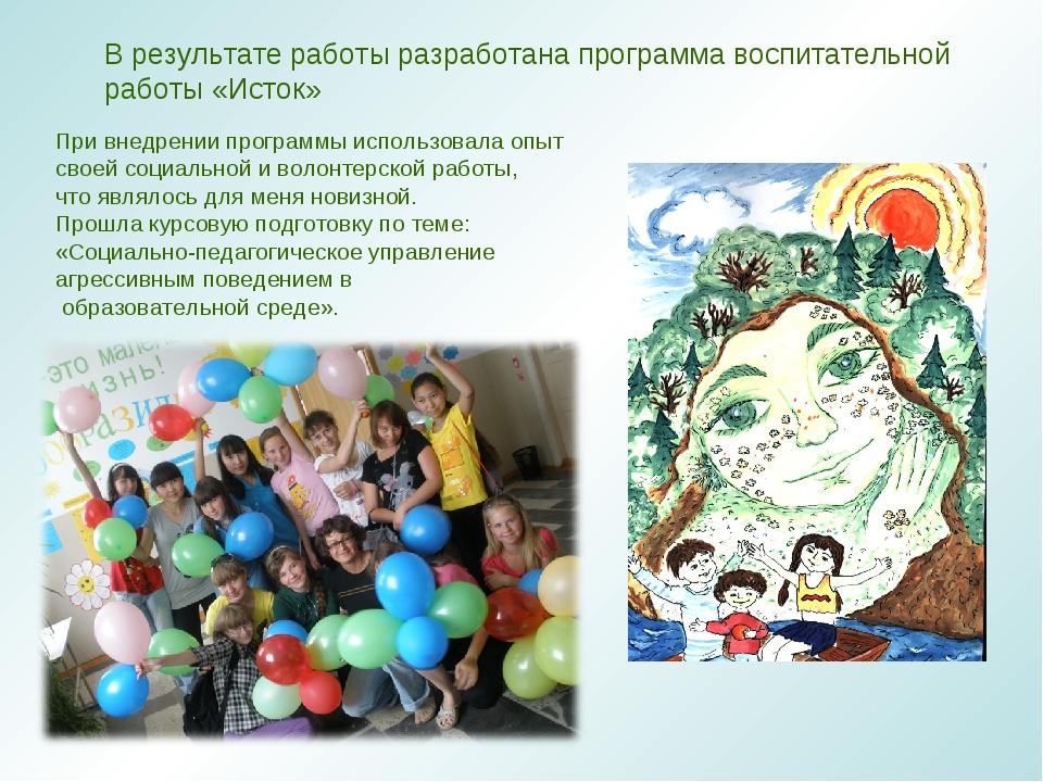 В результате работы разработана программа воспитательной работы «Исток» При в...