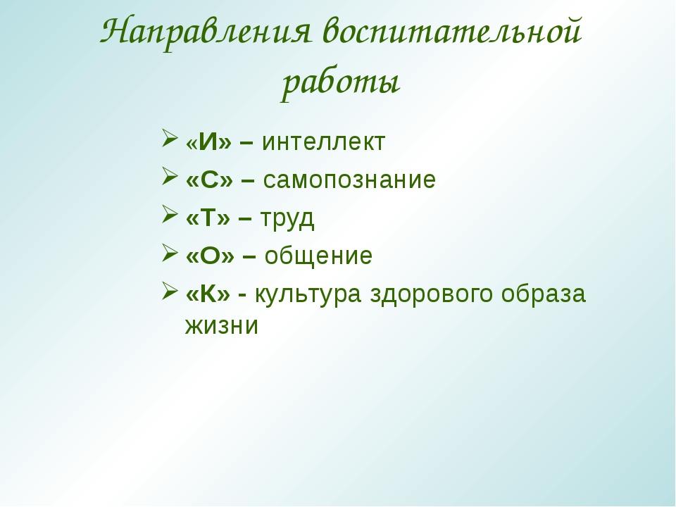 Направления воспитательной работы «И» – интеллект «С» – самопознание «Т» – тр...