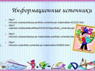 Информационные источники http://infourok.ru/prezentaciya-portfolio-uchenika-