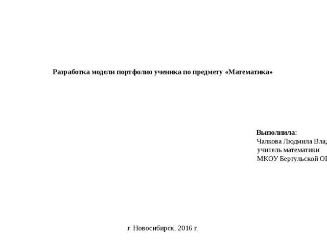 Разработка модели портфолио ученика по предмету «Математика» Выполнила: Чалк...
