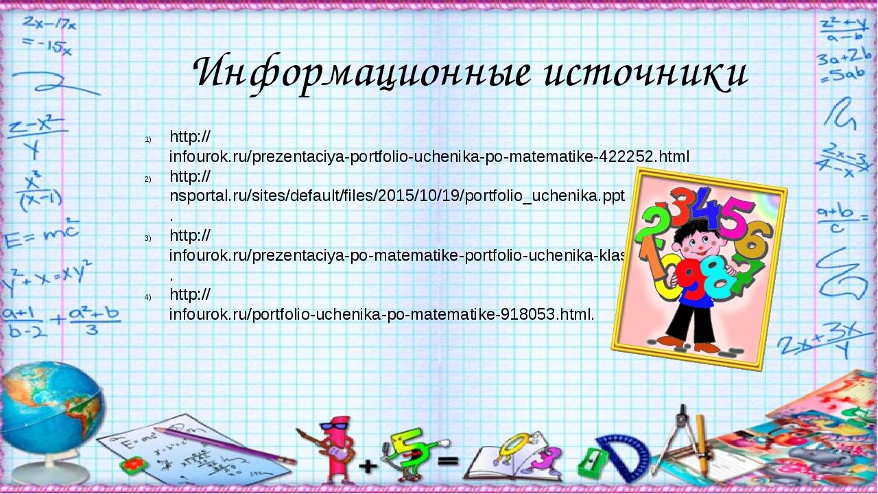 Информационные источники http://infourok.ru/prezentaciya-portfolio-uchenika-...