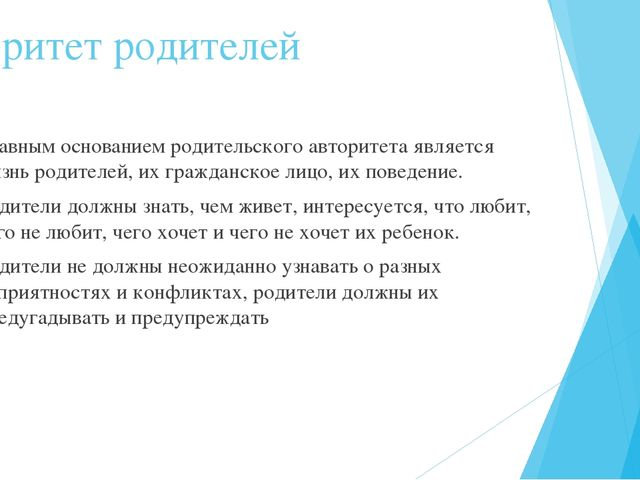 Авторитет родителей Главным основанием родительского авторитета является жизн...