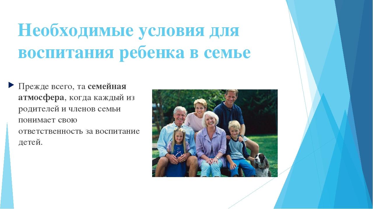 Необходимые условия для воспитания ребенка в семье Прежде всего, та семейная...