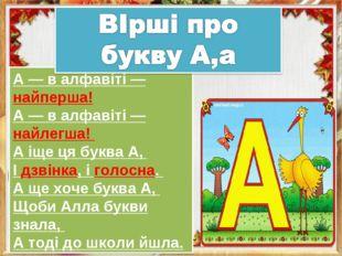 А — в алфавіті — найперша! А — в алфавіті — найлегша! А іще ця буква А, І дзв