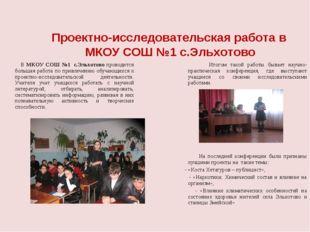 Проектно-исследовательская работа в МКОУ СОШ №1 с.Эльхотово В МКОУ СОШ №1 с.