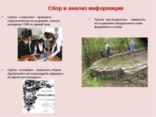 Сбор и анализ информации Группа «социологи» - проводила социологическое иссле
