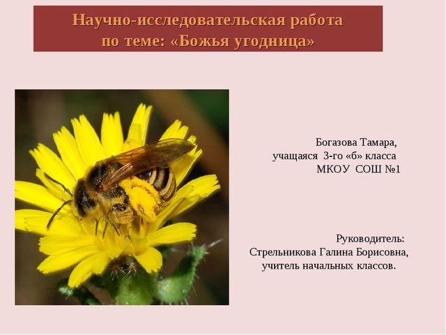 Научно-исследовательская работа по теме: «Божья угодница» Богазова Тамара, у...