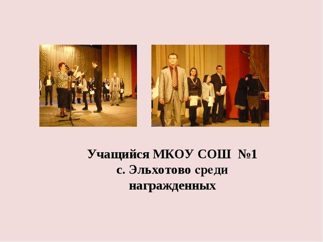Учащийся МКОУ СОШ №1 с. Эльхотово среди награжденных
