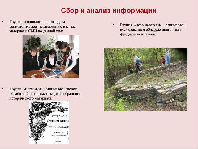 Сбор и анализ информации Группа «социологи» - проводила социологическое иссле...