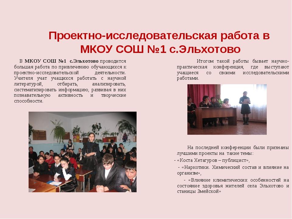 Проектно-исследовательская работа в МКОУ СОШ №1 с.Эльхотово В МКОУ СОШ №1 с....
