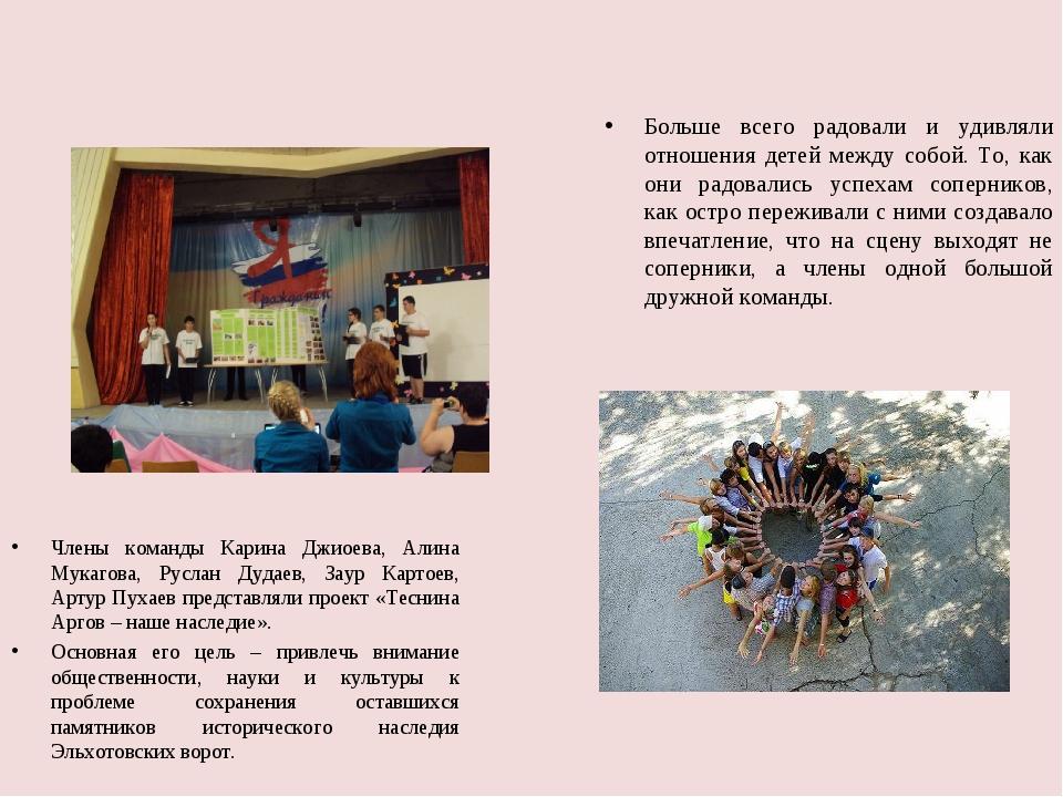 Члены команды Карина Джиоева, Алина Мукагова, Руслан Дудаев, Заур Картоев, А...