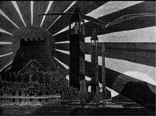 """Баллада о черном солнце"" 1909."