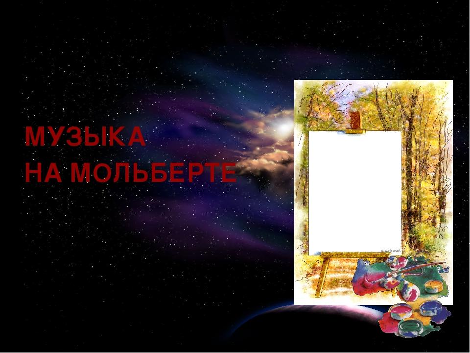 МУЗЫКА НА МОЛЬБЕРТЕ