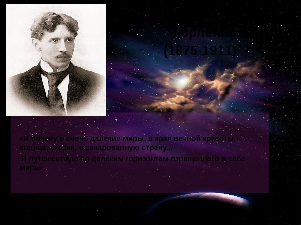 Микалоюс Константинас Чюрлёнис (1875-1911) «Я полечу в очень далекие миры, в...