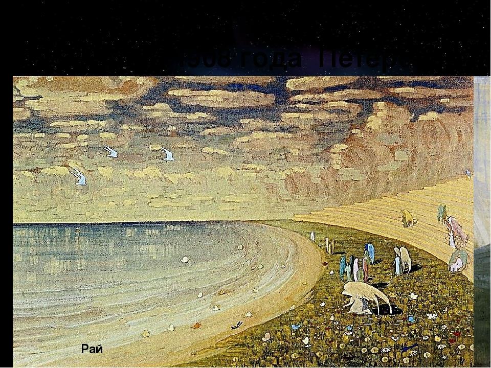 Осень 1908 года Петербург Дружба Сказка королей Лес Лодка Сотворение мира. Ис...