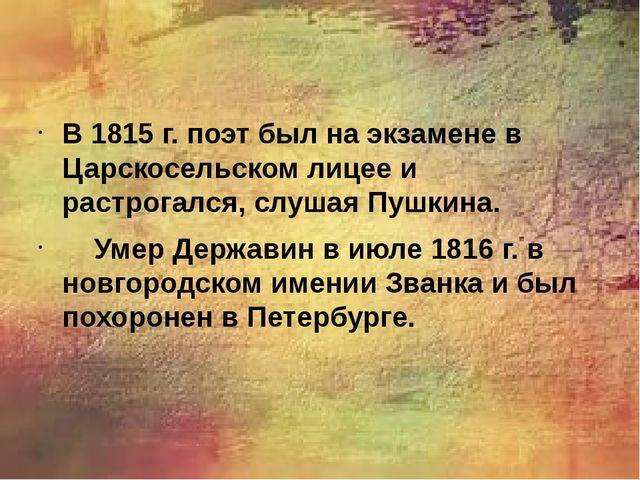 В 1815 г. поэт был на экзамене в Царскосельском лицее и растрогался, слушая...