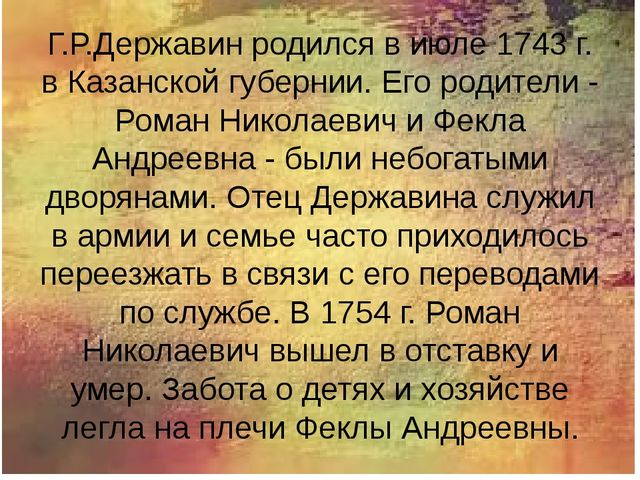 Г.Р.Державин родился в июле 1743 г. в Казанской губернии. Его родители - Рома...