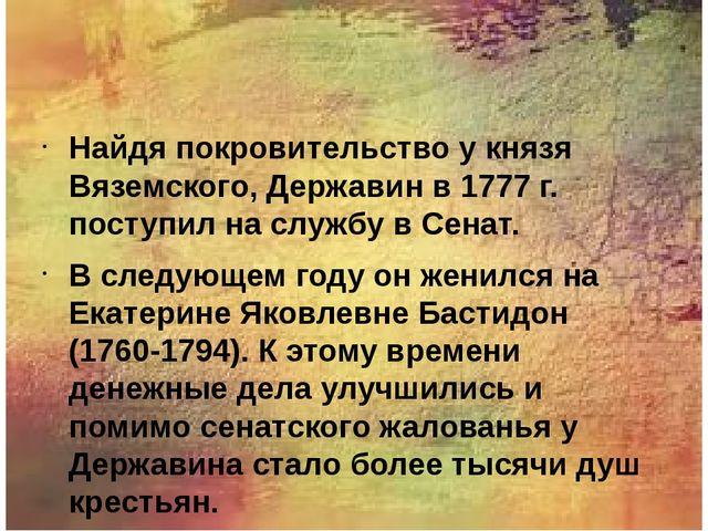 Найдя покровительство у князя Вяземского, Державин в 1777 г. поступил на слу...