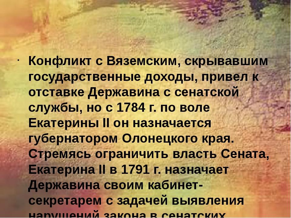 Конфликт с Вяземским, скрывавшим государственные доходы, привел к отставке Д...
