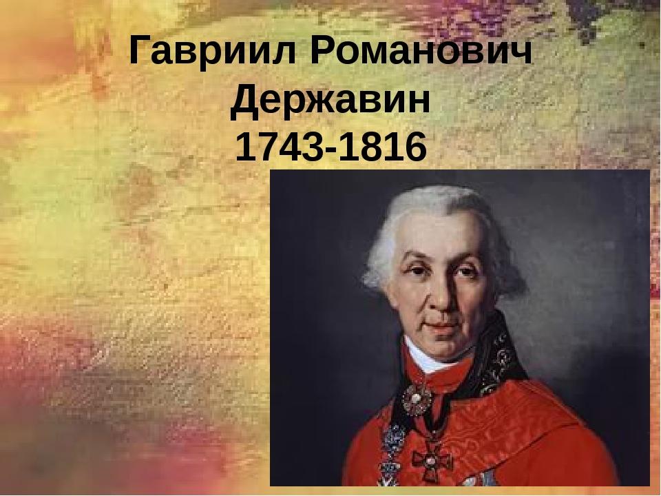 Гавриил Романович Державин 1743-1816