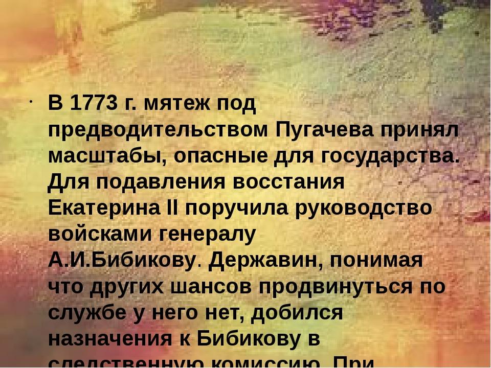 В 1773 г. мятеж под предводительством Пугачева принял масштабы, опасные для...