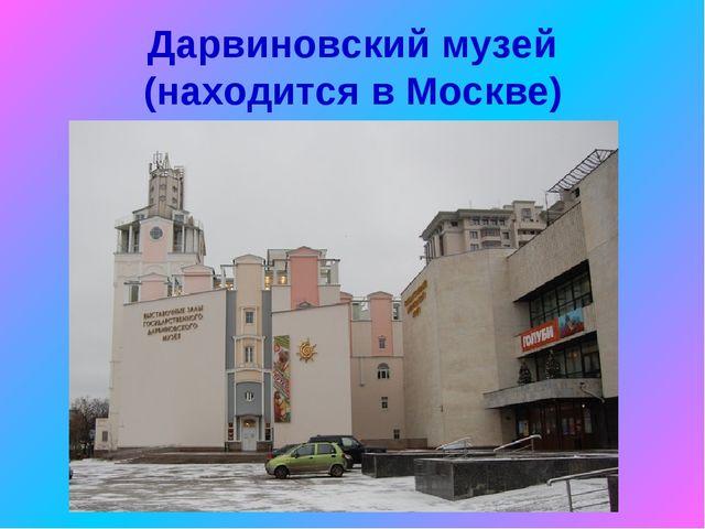 Дарвиновский музей (находится в Москве)