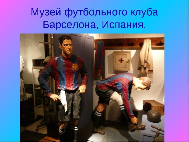 Музей футбольного клуба Барселона, Испания.