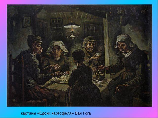 картины «Едоки картофеля» Ван Гога