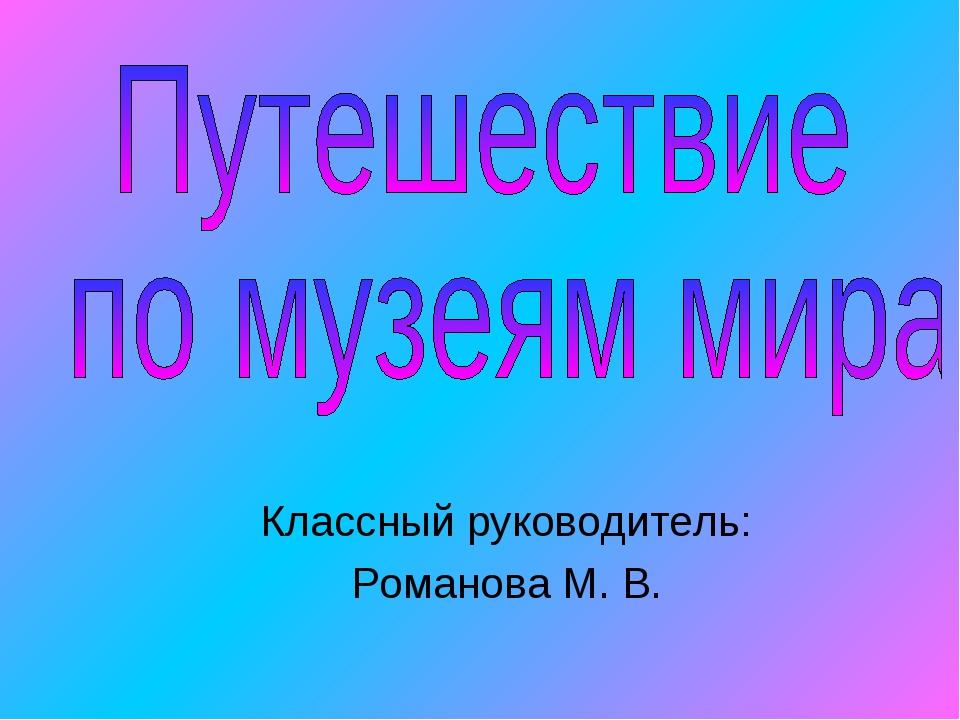 Классный руководитель: Романова М. В.