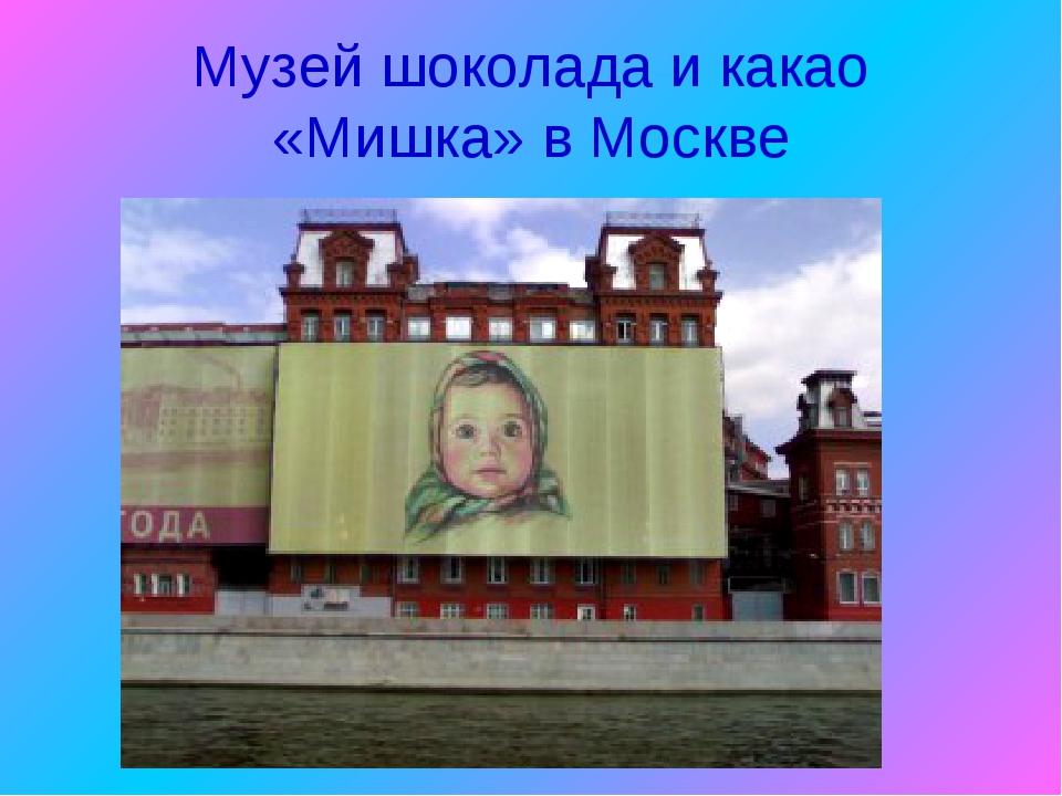 Музей шоколада и какао «Мишка» в Москве