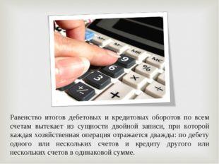 Равенство итогов дебетовых и кредитовых оборотов по всем счетам вытекает из с