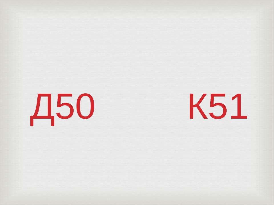 Д50 К51