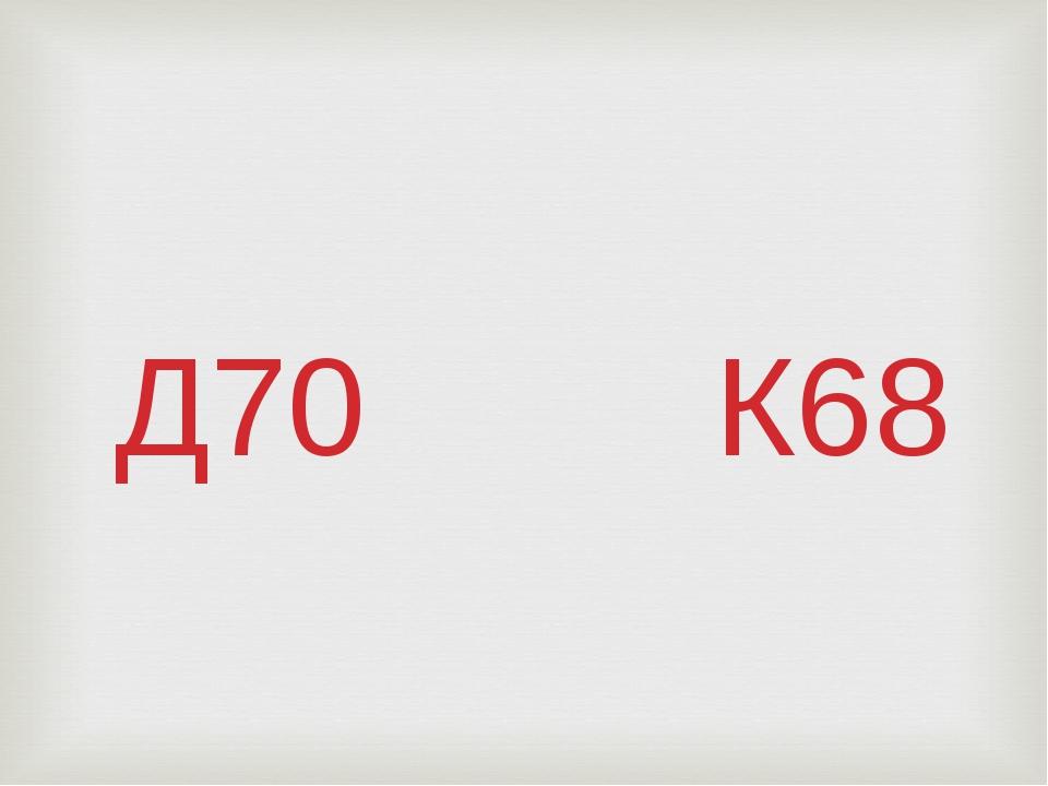 Д70 К68