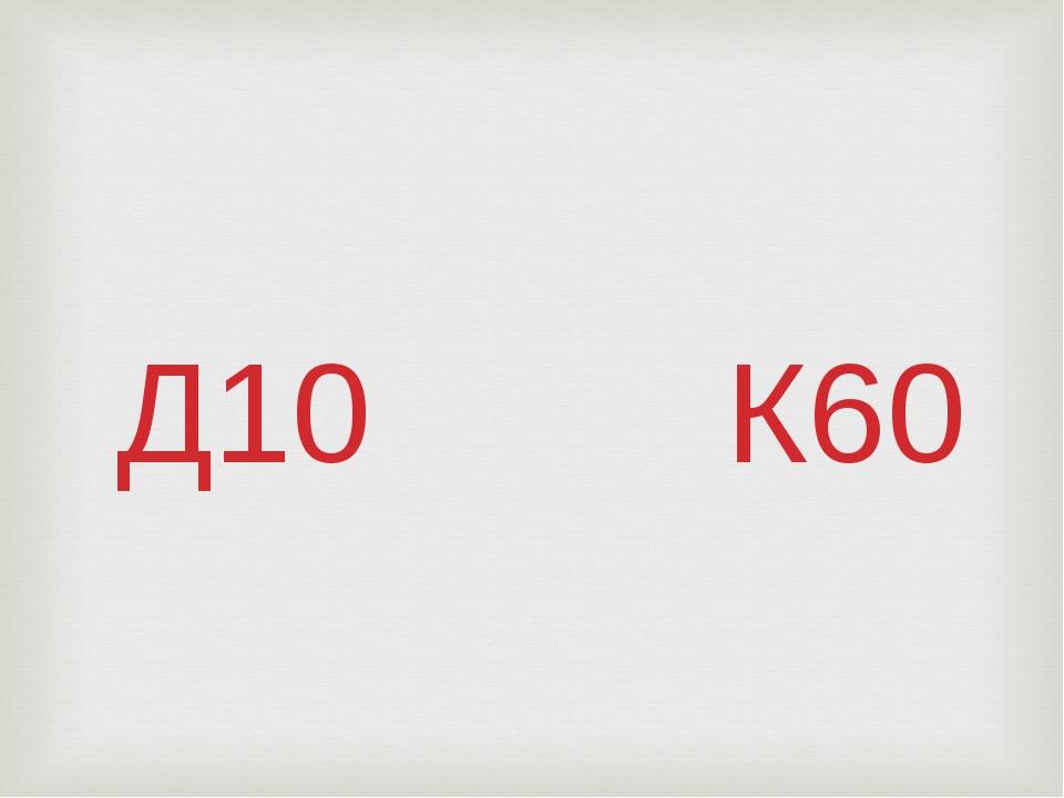 Д10 К60