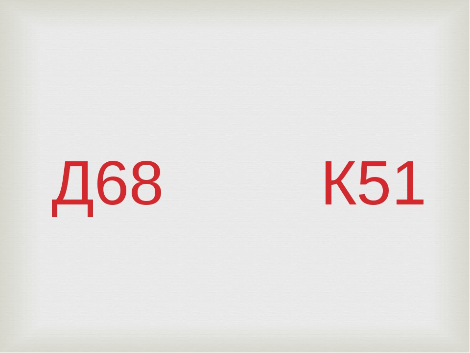 Д68 К51