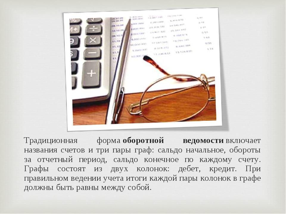 Традиционная формаоборотной ведомостивключает названия счетов и три пары гр...