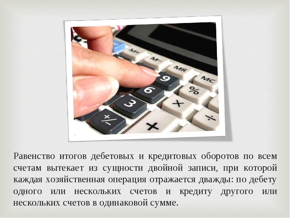Равенство итогов дебетовых и кредитовых оборотов по всем счетам вытекает из с...