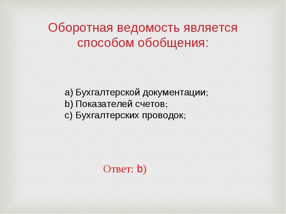 Оборотная ведомость является способом обобщения: Бухгалтерской документации;...